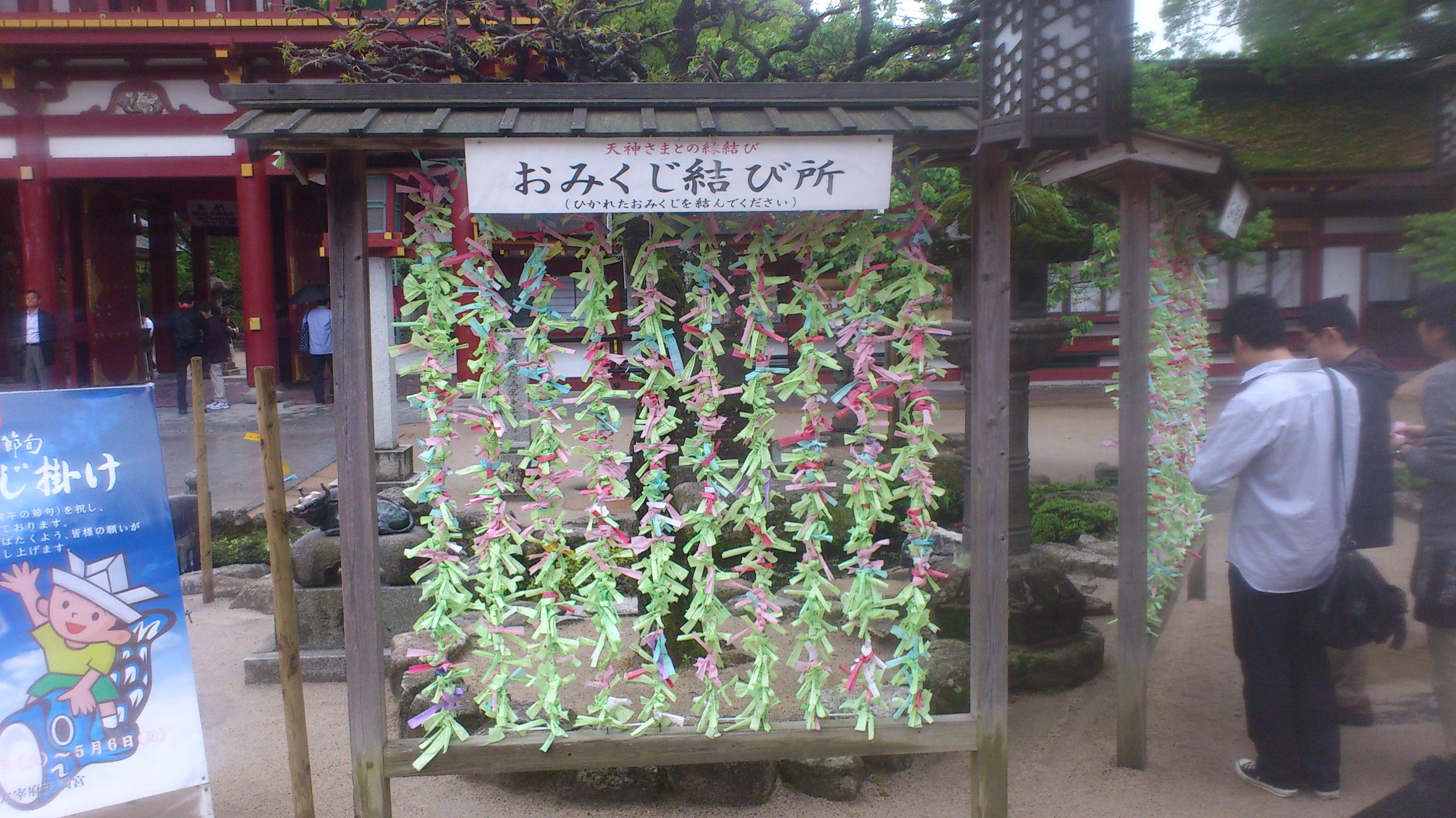 2012. 후쿠오카 여행기 - 11. 다자이후텐만구에서 ..