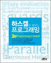 하스켈로 배우는 프로그래밍