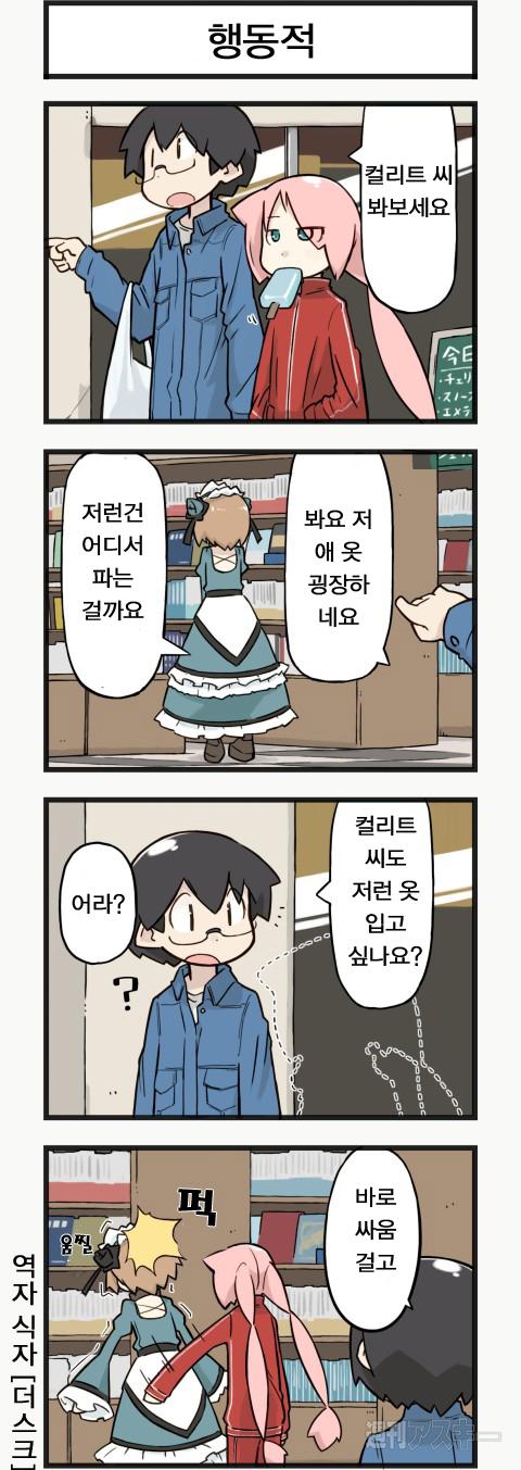 코믹『그와 컬리트』 제 9화
