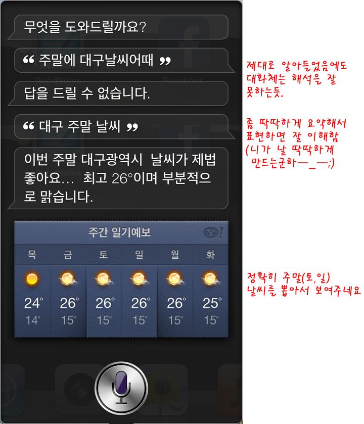 [iOS6] 시리(Siri) 사용기 및 음성 명령 사용법
