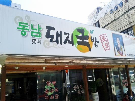[대구] 동남 돼지국밥 : 범어역 근처 맛있는 돼지..