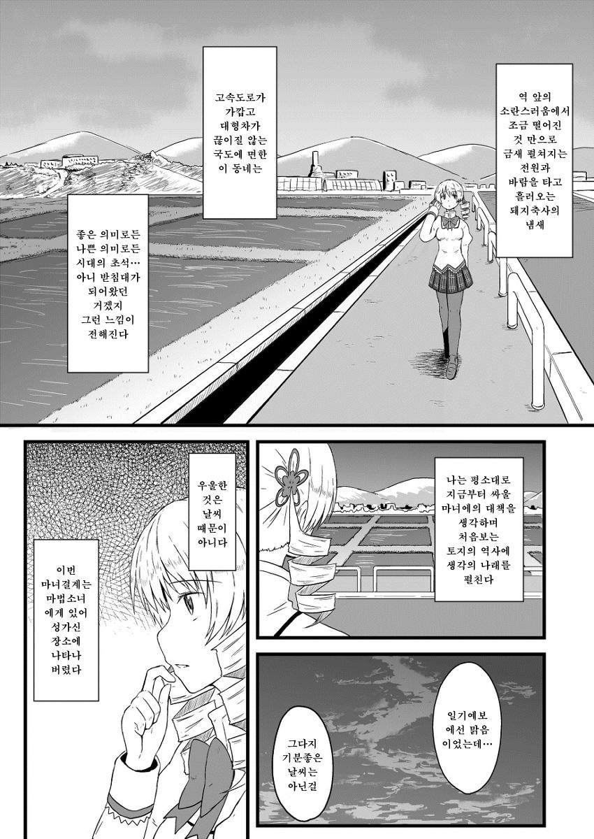 [번역]마미 홀로 식사 4 카나가와현 아츠기시의 소..