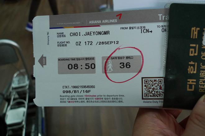 auxo's 일본 오키나와 배낭여행 ①