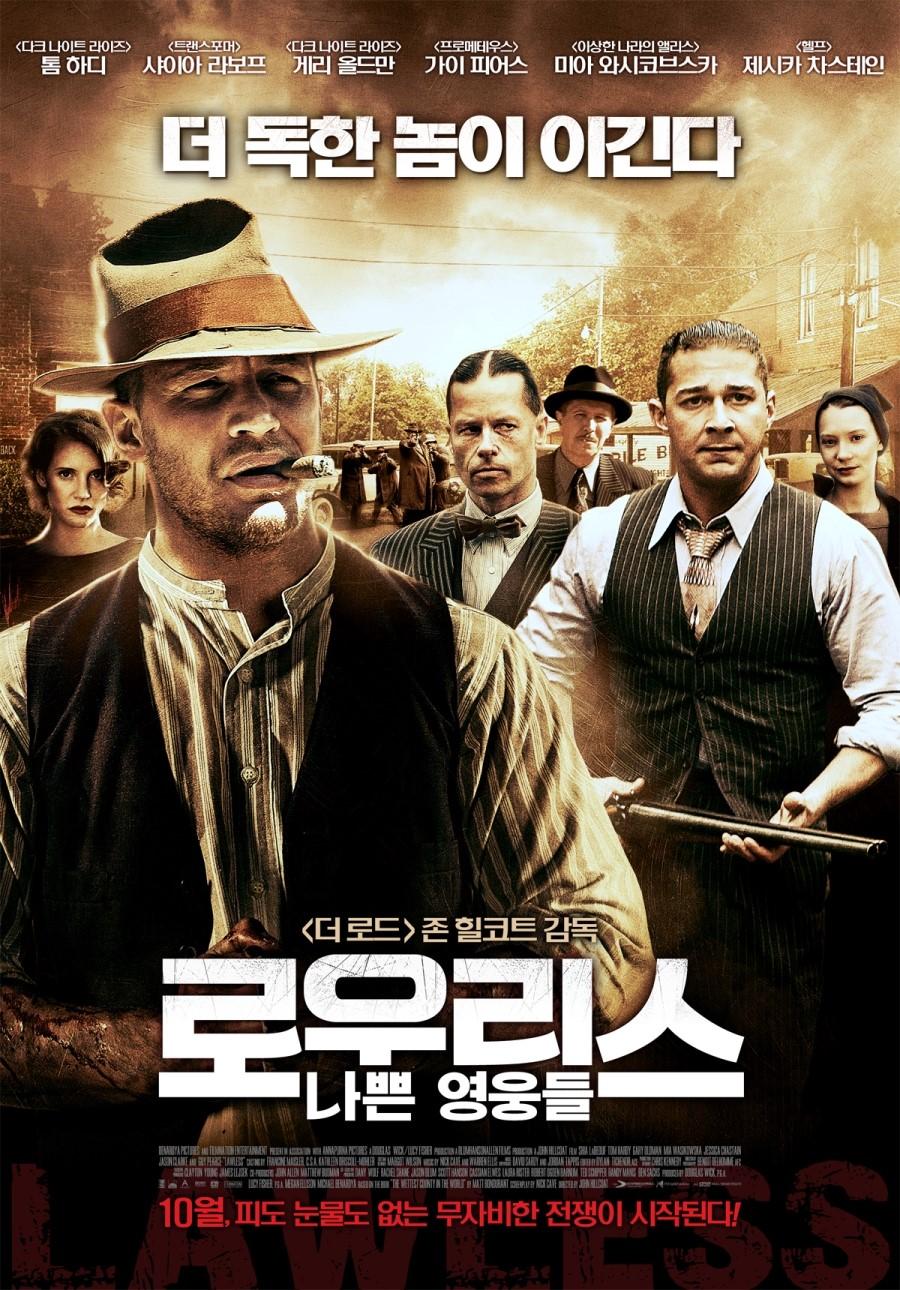 로우리스 : 나쁜 영웅들 - 범죄와 드라마의 미학