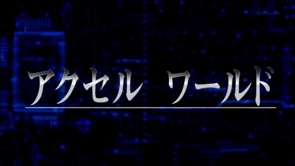 [12 3/4] <액셀 월드> 감상기