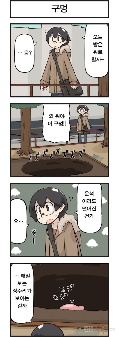 코믹『그와 컬리트』 제 19화 구멍