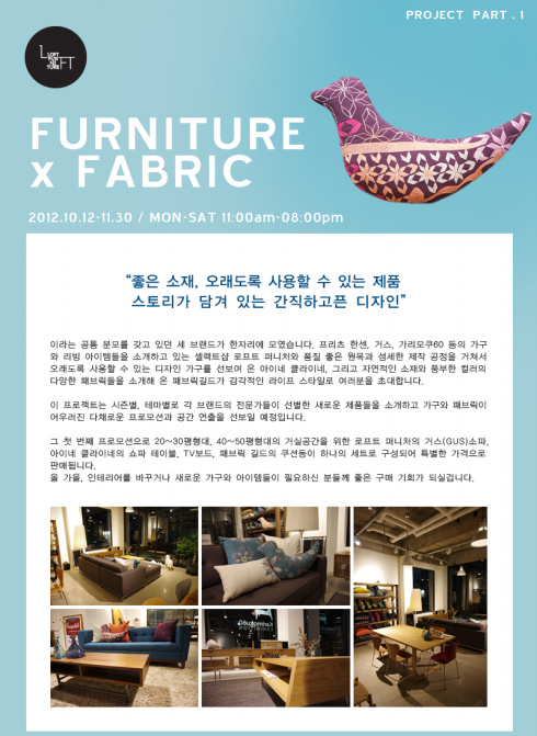 Furniture x Fabric Project Part. 1 패브릭 길드..