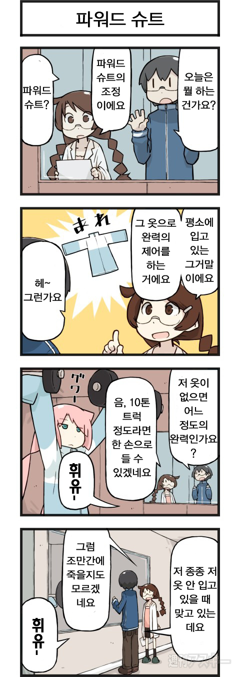 코믹『그와 컬리트』 제 23화 파워드 슈트