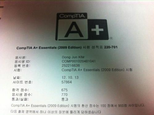 COMPTIA A+ 220-701 통과