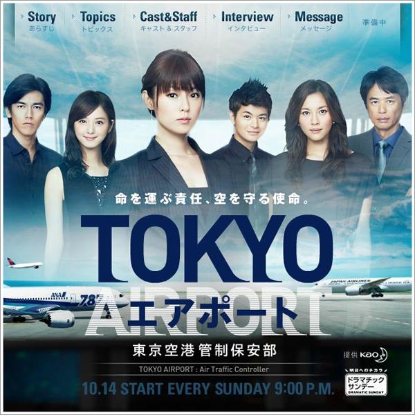 'TOKYO 에어포트', 첫회 시청률 14.0%. 후카다 ..