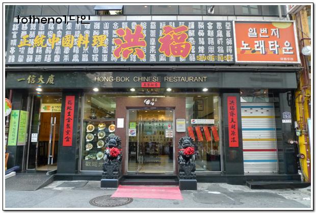 명동의 중국집,홍복(洪福)