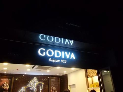 고디바는  고디바이되 묘한 고디바 시식기.