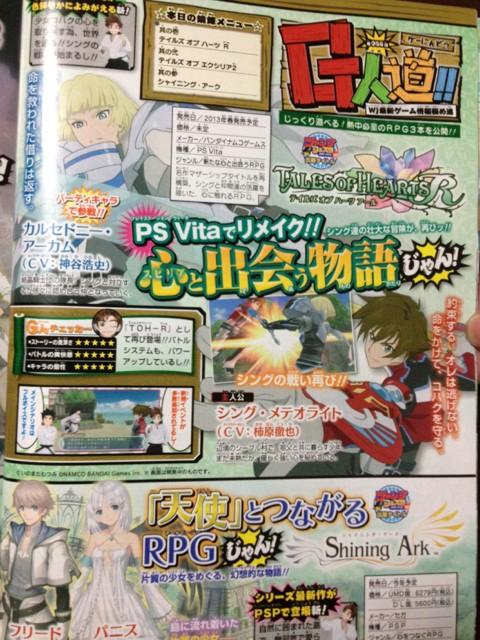 PS Vita용 게임 '테일즈 오브 하츠 R' 2013년 봄에 발매