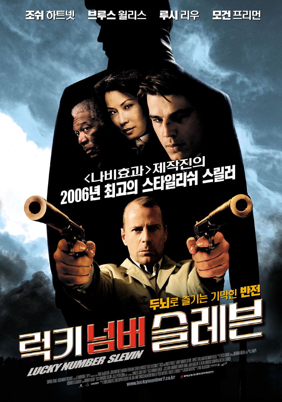 럭키 넘버 슬레븐(2006), 오지게 재미없다.