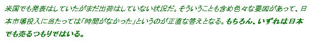 일본에 kindle fire HD 8.9 가 나오지 않는 이유