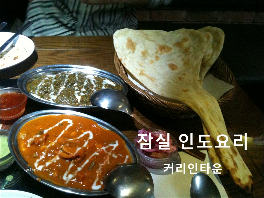 잠실 - 인도요리 전문점 (커리 인 타운) curry in..