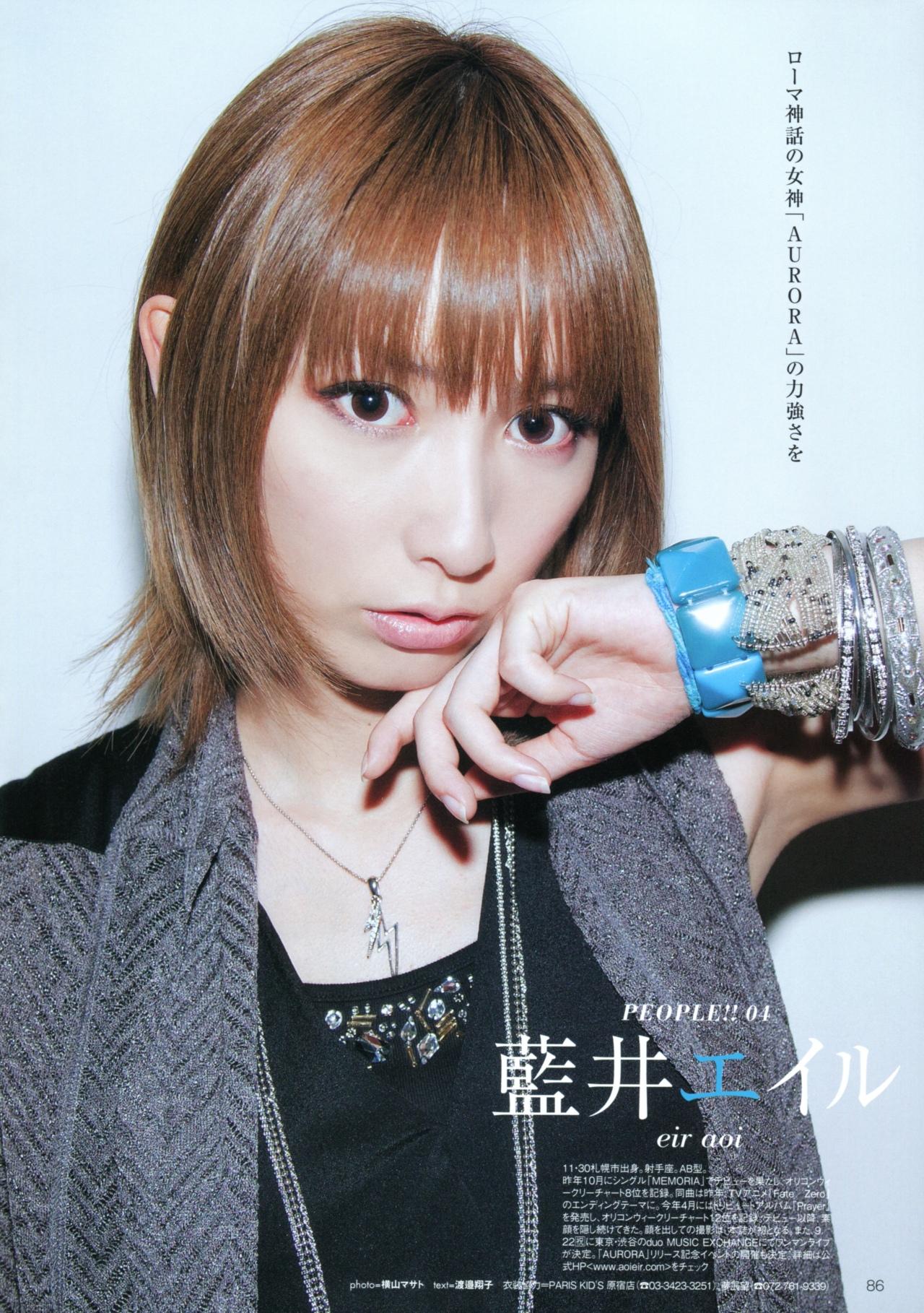 가수 아오이 에이르씨의 사진 몇장