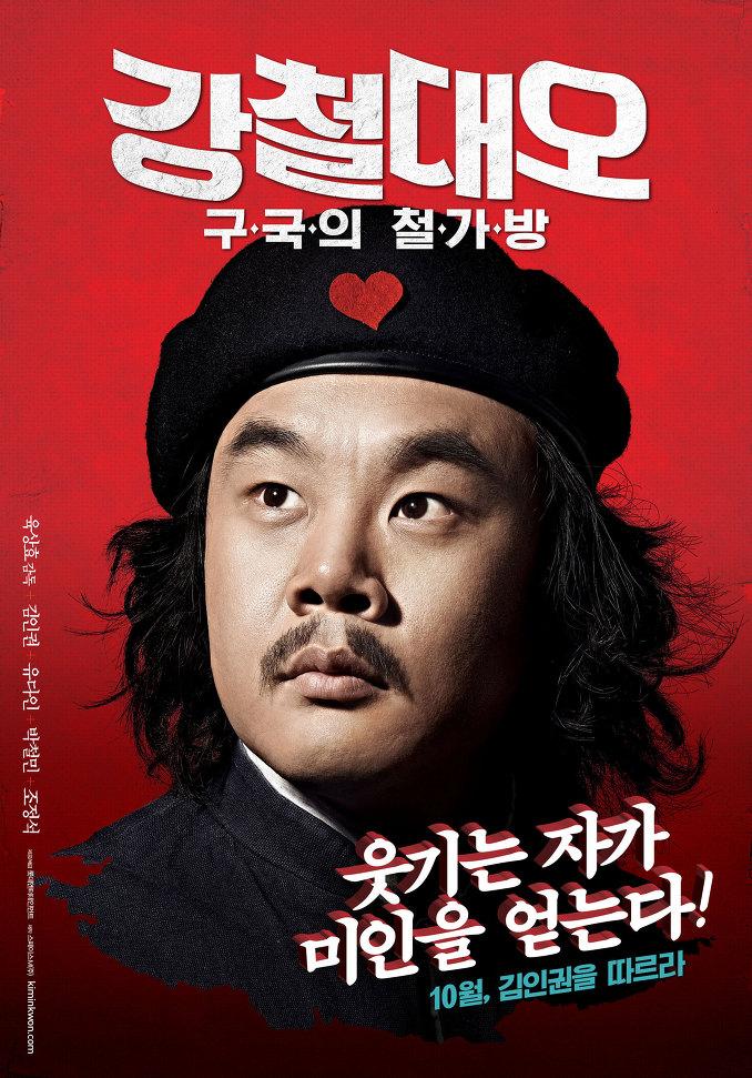 121026 목동메가박스 구국의 강철대오 (2012)