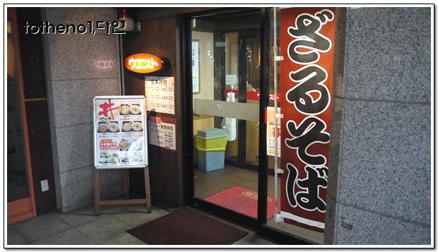 [12년 9월 후쿠오카 여행]후쿠오카의 저렴한 우동..