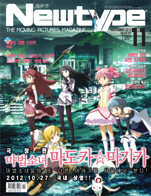 [정보] NEWTYPE 2012년 11월호 표지 / 부록