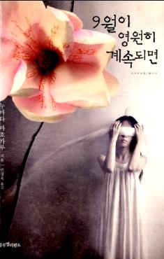 [소설] 9월이 영원히 계속되면 - 누마카 마호카루