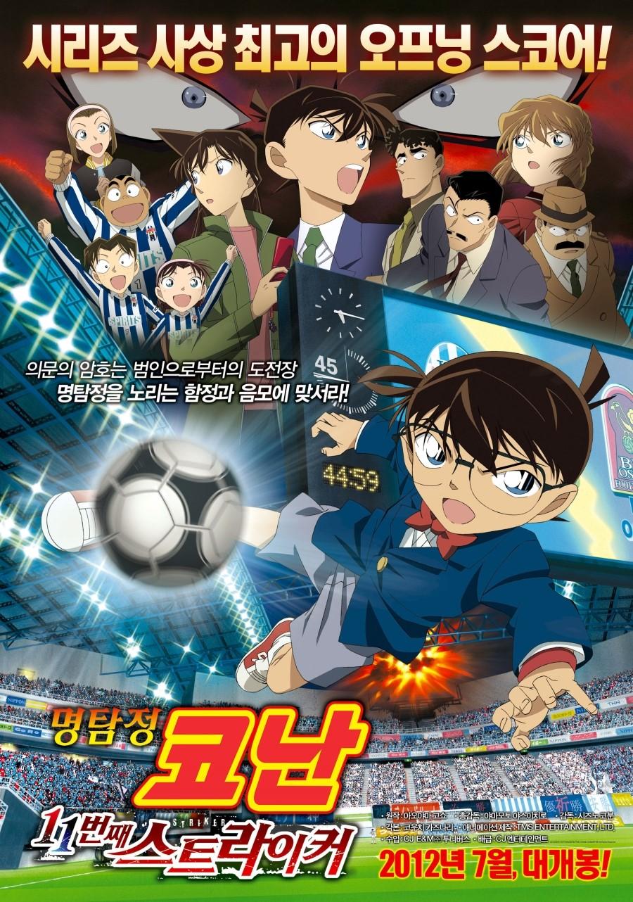 명탐정 코난 : 11번째 스트라이커 (2012, 일본)