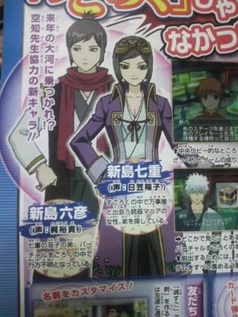 PSP용 게임 '은혼의 스고로쿠'에 오리지널 신 캐릭터 ..