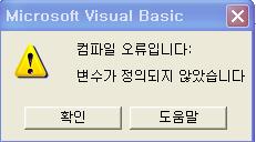 [VBA강좌:15] 프로그램의 요소(3) 과정 - 순..