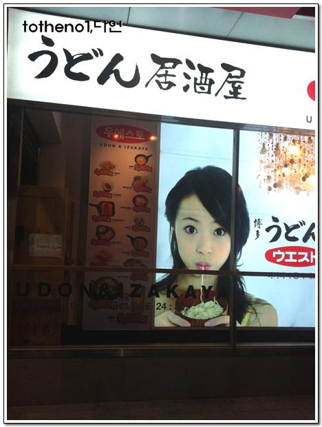 명동의 일본우동집&이자카야 하카타 우동 우에스토