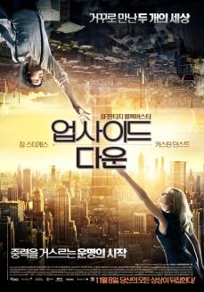영화 'Upside down'