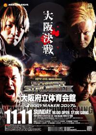 NJPW 2012.11.11 Power Struggle 레슬링 옵저버 별점