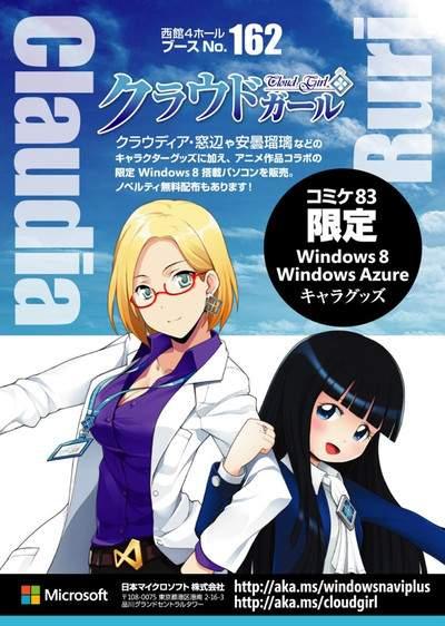 일본 마이크로소프트, 겨울 코믹마켓에 처음으로 기..