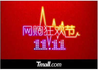 11월 11일 하루간, 중국 전자상거래 3조원 수익