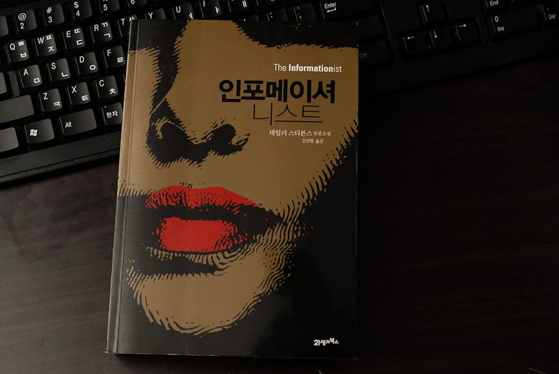 인포메이셔니스트 - 테일러 스티븐스 / 김선형 역