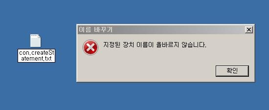 (win7) 파일이름 con. 지정된 장치이름이 올바..