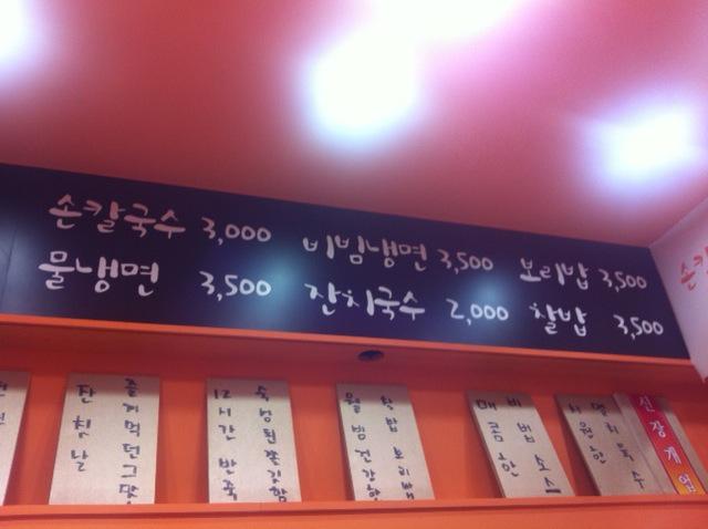 신림동 혼자먹기 좋은 손칼국수 맛집 추천