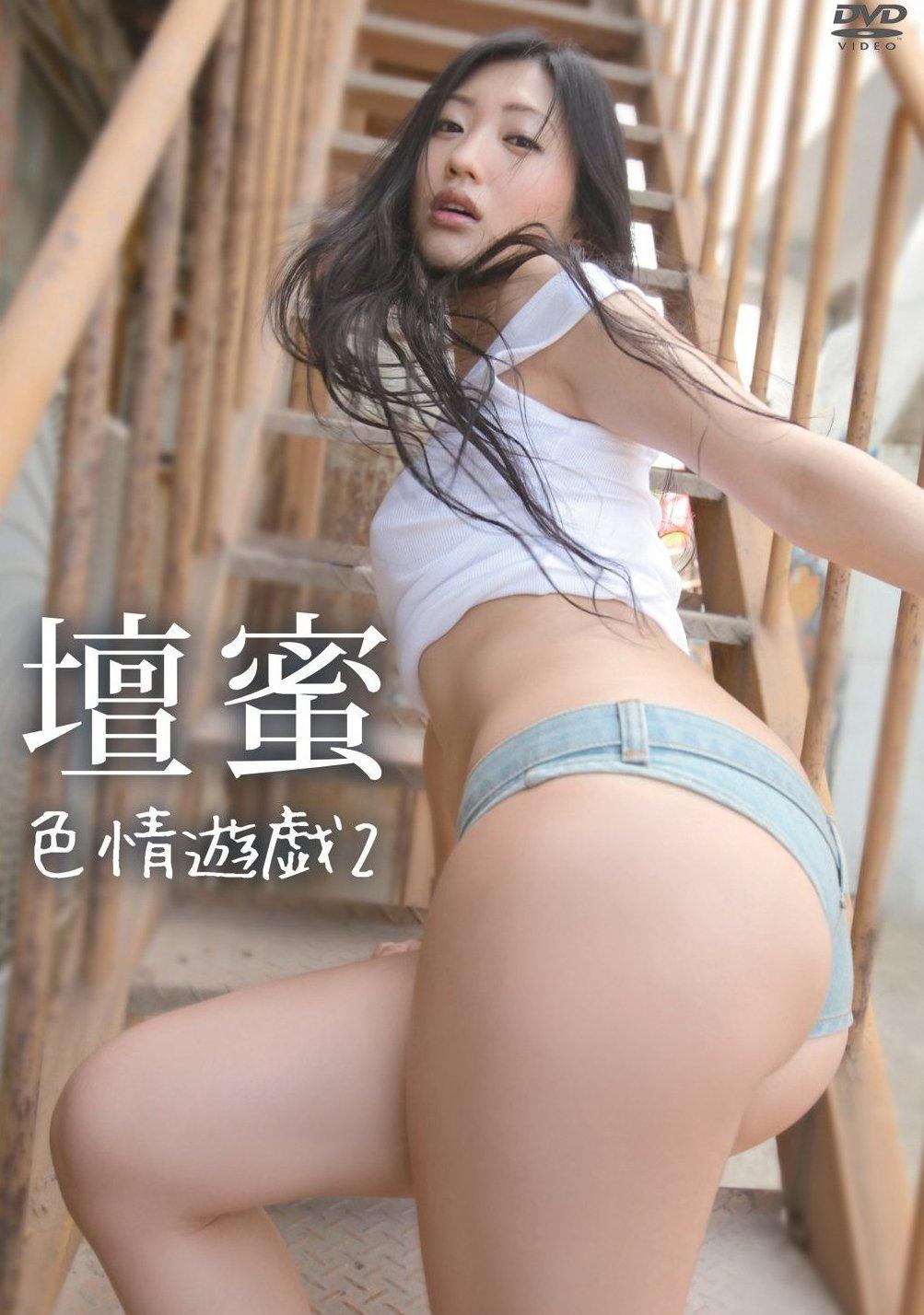 단 미츠(壇蜜) - 일본을 뜨겁게 달구는 섹시 아이콘