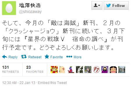 소설 '성계의 전기V'가 일본 현지에서 3월 하순에 ..