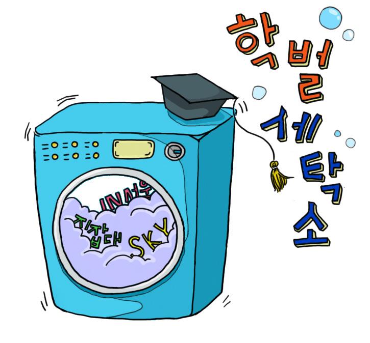 학벌세탁소