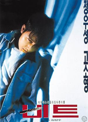 비트. beat. 1997.