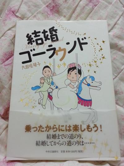 오오타가키 세이코, 결혼 고라운드.