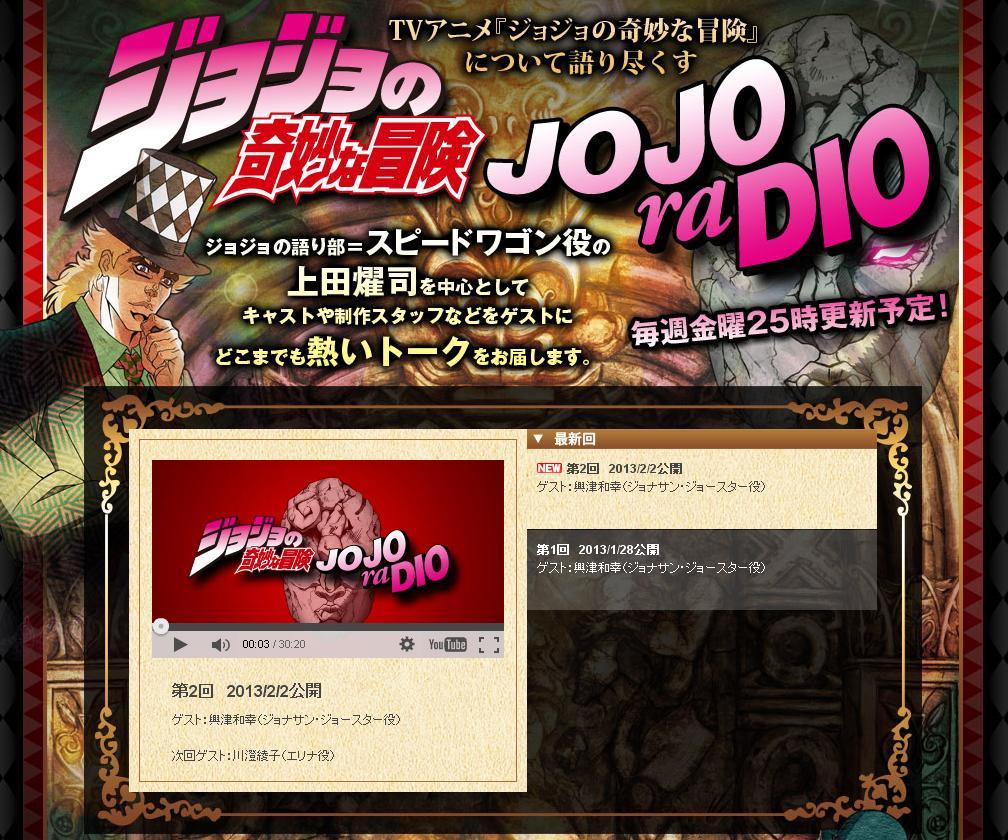 '죠죠의 기묘한 모험' 웹 라디오 'JOJOraDIO'의 제 3..