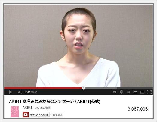 """미네기시 미나미의 """"삭발'의 비 이상성과 AKB48에 .."""