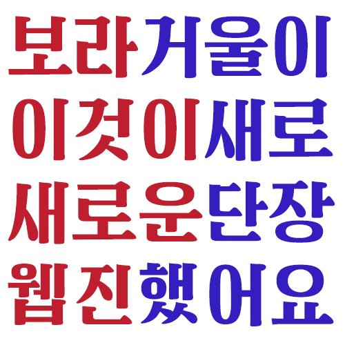 [소식] 환상문학웹진 거울 리뉴얼!