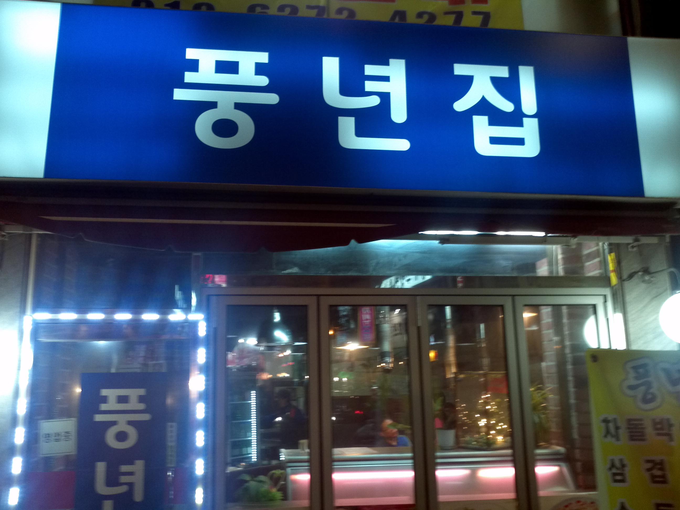 [사당] 풍년집 <맛난 고기집!>