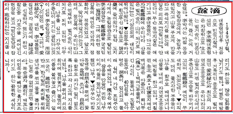 박근혜 정부 바이블 장관, 진짜 걱정된다