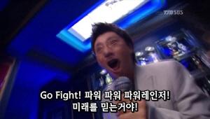 박신양의 파워레인저 매직포스