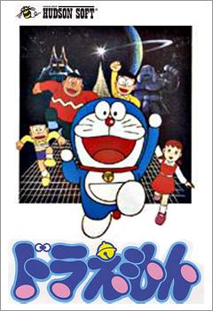 [FC] 도라에몽 (ドラえもん, 1986, HUDSON) #..