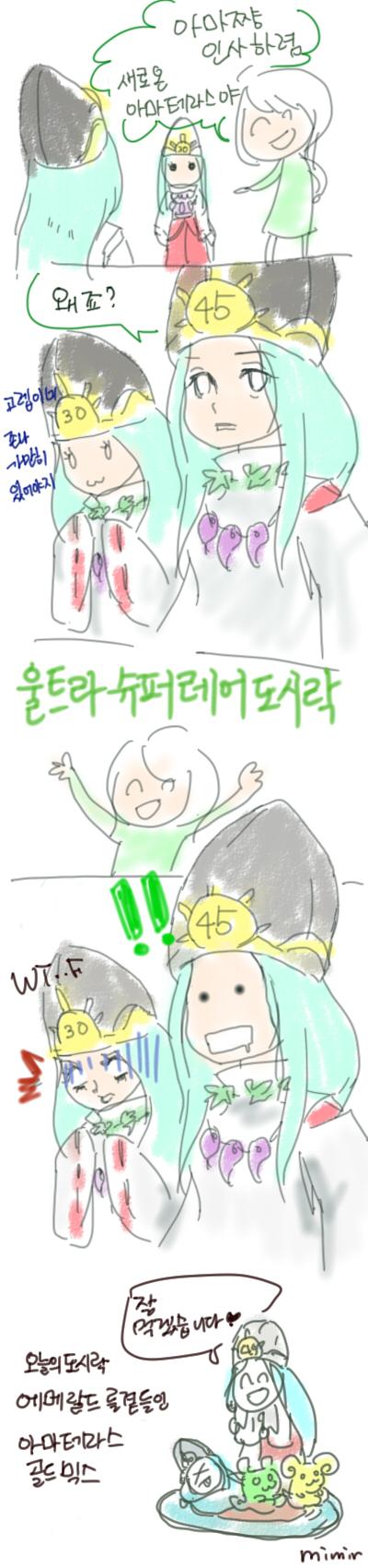 퍼드/ 아마테라스 밥 먹는 만화