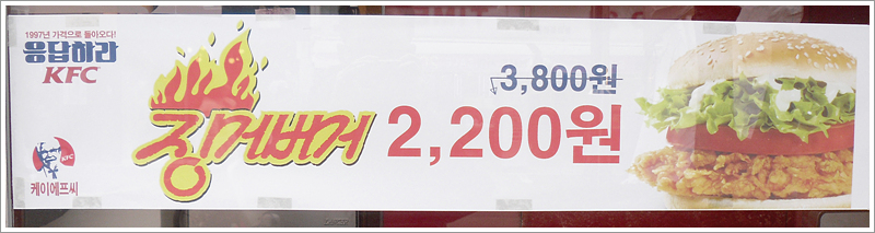 2월 22일에 2200원으로 먹은 KFC의 징거 버거